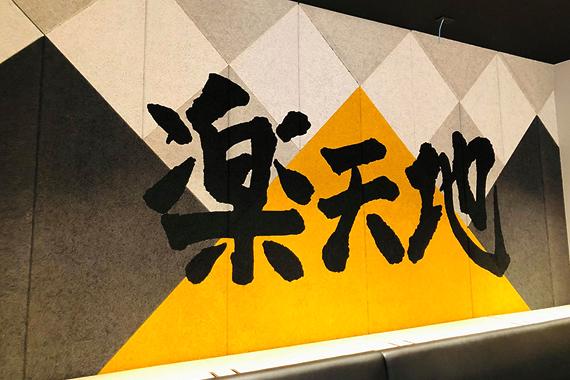 元祖もつ鍋楽天地 アパ博多駅東店イメージ3
