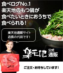 食べログNo.1楽天地のもつ鍋が食べたいときにおうちで食べられる!