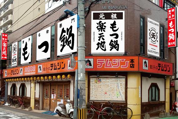 元祖もつ鍋楽天地 天神大名店イメージ1