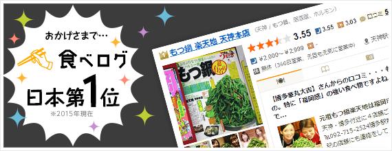 おかげさまで…食べログ日本第1位