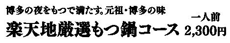 博多の夜をもつで満たす!元祖・博多の味、楽天地厳選もつ鍋コース一人前2,300円