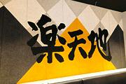 もつ鍋楽天地アパ博多駅東店外観