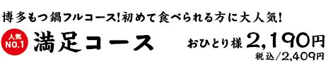 博多もつ鍋フルコース!初めて食べられる方に人気!人気No.1満足コースおひとり様1,950円