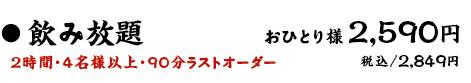 飲み放題 (2時間・4名様以上)1,900円(税込2,090円)