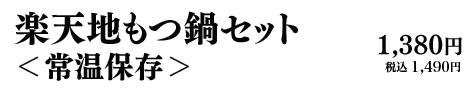 楽天地もつ鍋セット【常温保存】1,380円